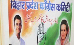 बिहार में कई नेता बनेंगे कांग्रेसी, आएगा सियासी तूफान