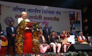मिथिला के विकास के बिना बिहार का विकास नहीं: नीतीश कुमार