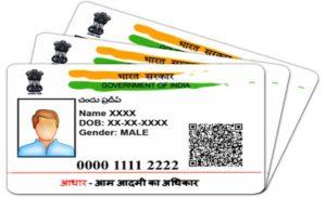 प्लास्टिक आधार स्मार्ट कार्ड अनावश्यक