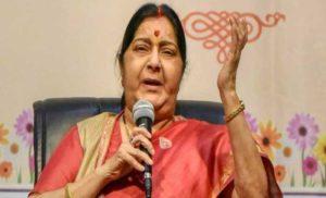 भारत शिक्षा के महत्वपूर्ण केंद्र के रूप में उभरा है: सुषमा स्वराज