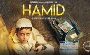 एक मार्च को देखें हामिद