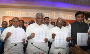बिहार में एनडीए ने की उम्मीदवारों की घोषणा