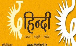 भारतीयता को एक नया स्वर देने के लिए 'द हिन्दी' की शुरुआत