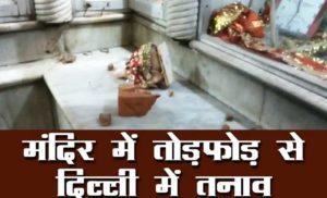मंदिर में तोड़फोड़, मध्य दिल्ली में तनाव
