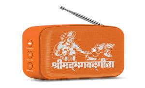 सारेगामा ने कारवां मिनी श्रीमदभगवद् गीता लॉन्च की