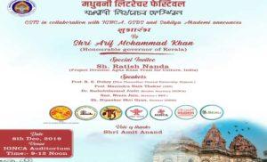 दिल्ली में मधुबनी लिटरेचर फेस्टिवल की औपचारिक शुरुआत