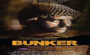 एंटी-वार फिल्म 'बंकर' का पोस्टर जारी