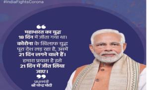 प्रधानमंत्री ने कोरोना को 'महाभारत' बताया, 130 करोड़ महारथियों के साथ जीत का जताया भरोसा