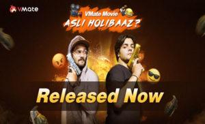 #VMateAsliHolibaaz कौन बना? भुवन बाम – आशीष चंचलानी अभिनीत फिल्म के रिलीज़ होने के साथ सस्पैंस हुआ खत्म