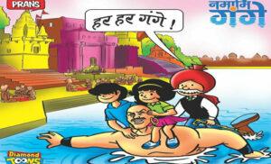Chacha Chaudhary नमामि गंगे प्रोजेक्ट के ब्रांड एंबेसडर बने, नई टॉकिंग कॉमिक्स शुरू होगी