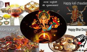 Diwali के 5 दुर्लभ दिन