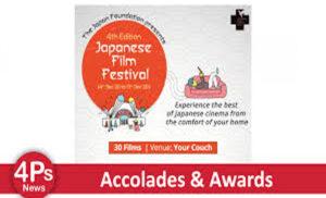 जापानी फिल्म फेस्टिवल 2020 का डिजिटल एडिशन
