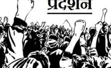Hindi Sahitya, कविता – आंदोलन के रचियता हैं कवि डॉ एम डी सिंह