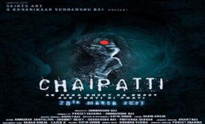 Chaipatti Trailer : पेश है हॉरर और कॉमेडी का जबर्दस्त मेल