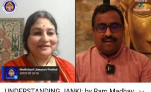 सीता के त्याग को समझना होगा: राम माधव